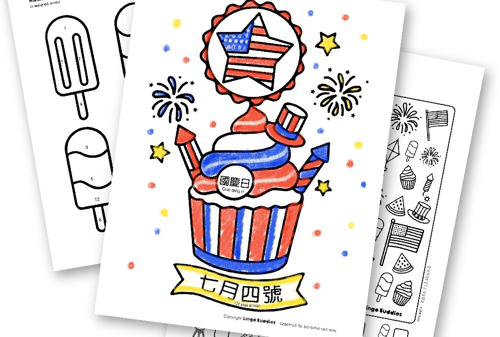 Free 4th of July Activity Sheets For Kids