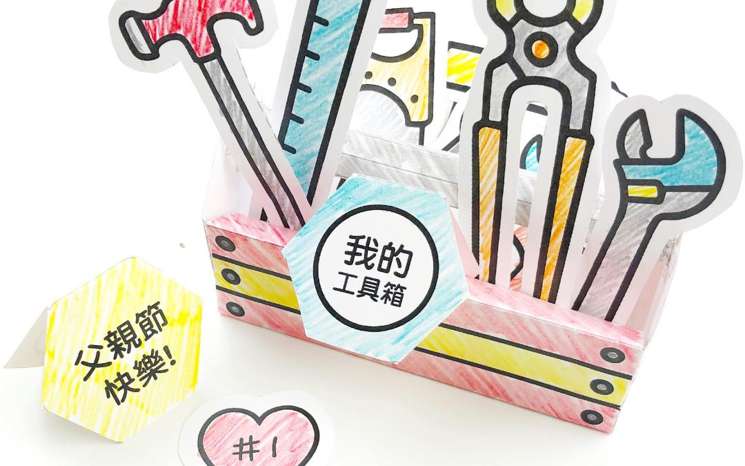 Printable Mandarin Chinese Pretend Tool Set For Kids