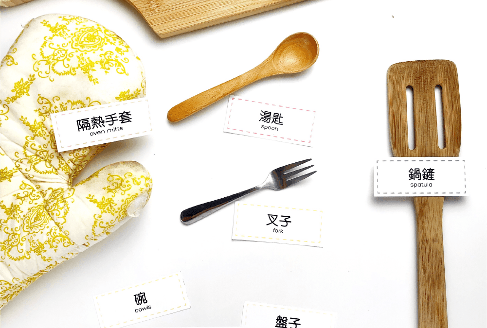 Free Chinese Kitchen Labels