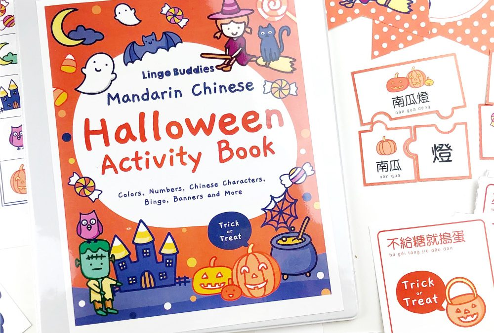 18 Halloween Games and Activities for Kids Learning Chinese