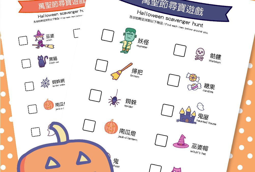 Free Halloween Scavenger Hunt for Kids Learning Chinese
