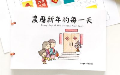 15 Days of Chinese New Year Celebration For Kids