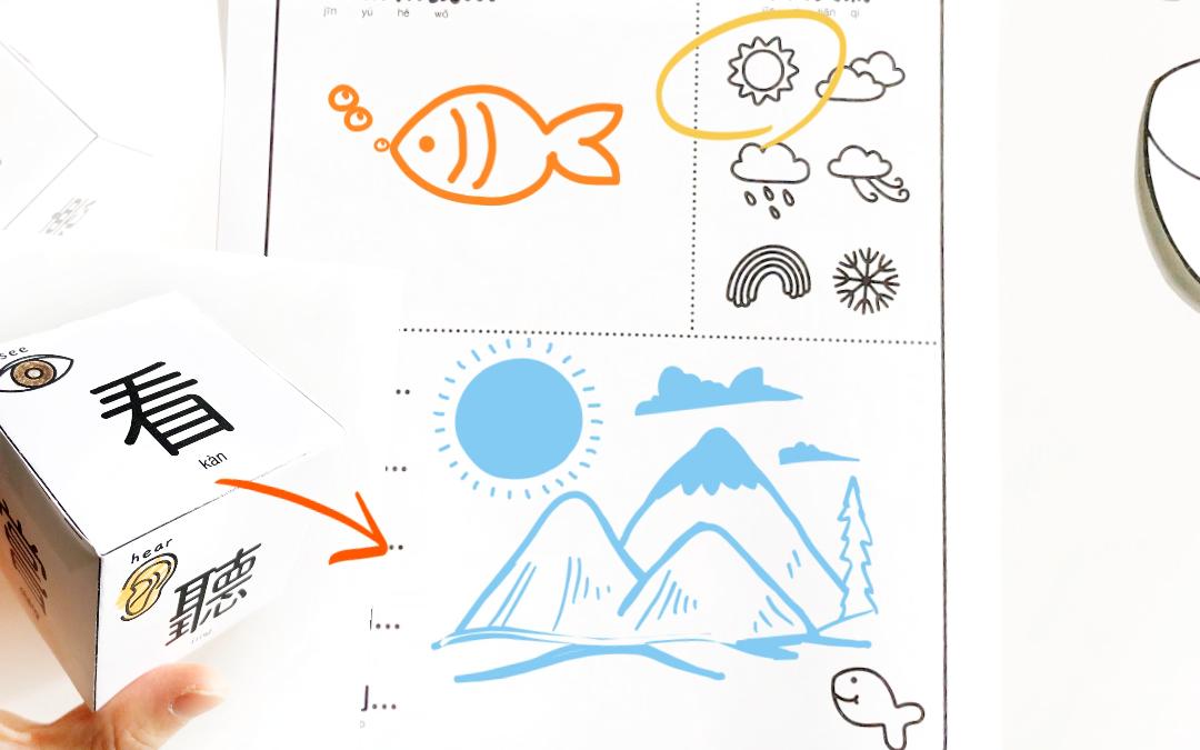 Printable Goldfish Journal for Kids Learning Mandarin Chinese