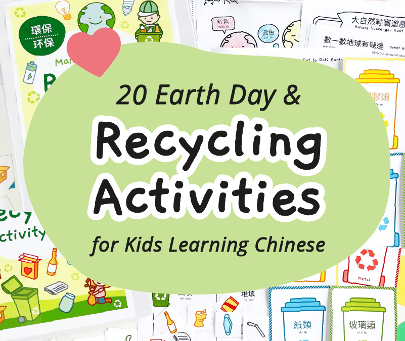 20 Earth Day and Recycling Activities for Kids Learning Chinese